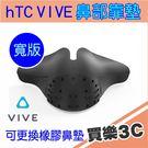 HTC VIVE 原廠 鼻部靠墊 寬版,可更換式橡膠鼻墊,聯強代理