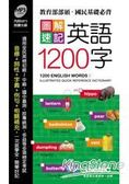 圖解速記英語1200字(口袋書)