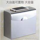 擦手紙盒手紙盒不銹鋼衛生間紙巾盒免打孔廁所衛生紙盒廁紙盒防水擦手紙盒 快速出貨