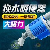 20W魚缸換水器220V電動吸便器抽水泵清洗換水神器吸污吸糞器清理魚糞便器LXY1966【甜心小妮童裝】