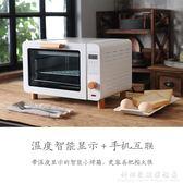 小宇青年烤箱家用 烘焙小電烤箱 多功能全自動蛋糕烤箱機復古智慧 igo科炫數位旗艦店