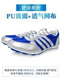釘鞋 田徑短跑專業釘子鞋男中考體育生專用訓練鞋女中長跑步鞋跳遠釘鞋 米家