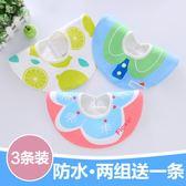 3條裝嬰兒純棉口水巾360度旋轉按扣圍嘴純棉防水圍兜寶寶吐奶巾【幸運閣】