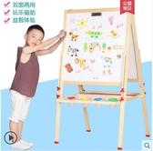 兒童畫板雙面磁性小黑板支架式家用寶寶畫畫塗鴉寫字板畫架可升降LX新年禮物 韓國時尚週