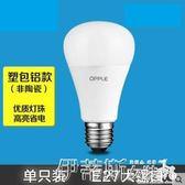 led燈泡e14e27超亮照明大小螺口螺旋暖白光節能家用圓形球泡 【免運】