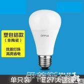led燈泡e14e27超亮照明大小螺口螺旋暖白光節能家用圓形球泡 伊蒂斯女裝