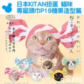 【日本KITAN扭蛋 貓咪專屬頭巾P19糖果造型篇】Norns 貓星人頭套 寵物裝飾  蝴蝶結 糖果紙 禮物