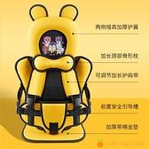 兒童安全座椅汽車用0-4歲寶寶椅嬰兒3歲以上孩子好便攜式安全座墊【小橘子】