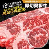 【屏聚美食】1855濕式熟成U.S PRIME厚切翼板牛肉4包(約200g/包)免運組