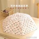 保溫菜罩可折疊防塵保鮮罩秋冬飯菜罩加大加厚保溫罩家用餐桌罩 【優樂美】