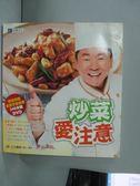 【書寶二手書T7/餐飲_GHZ】美食鳳味:炒菜愛注意_三立電視_附光碟