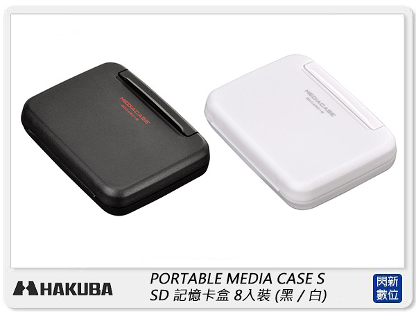 HAKUBA PORTABLE MEDIA CASE S SD 記憶卡盒 8入裝 記憶卡 收納盒