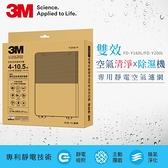 3M 淨呼吸FD-Y160L/FD-Y200L雙效空氣清淨除溼機專用靜電空氣濾網1入
