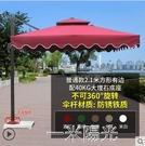莫家戶外遮陽傘大型太陽傘露台花園陽台傘擺攤羅馬傘室外傘庭院傘  一米陽光
