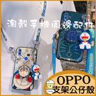 斜背掛繩 OPPO Realme 6 RealmeC3 A91 A31 2020 AX7 PRO AX5 卡通藍光殼 手機殼 保護殼 支架公仔
