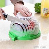 淘樂士蔬菜水果沙拉切割碗切沙拉工具切沙拉碗沙拉切碗抖音同款