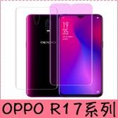 【萌萌噠】歐珀 OPPO R17 / R17 pro 全屏高清&抗藍光 滿版6D水凝膜 軟膜 螢幕保護膜 保護貼 兩片裝