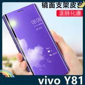 vivo Y81 電鍍半透保護套 鏡面側翻皮套 免翻蓋接聽 原裝同款 支架 手機套 手機殼