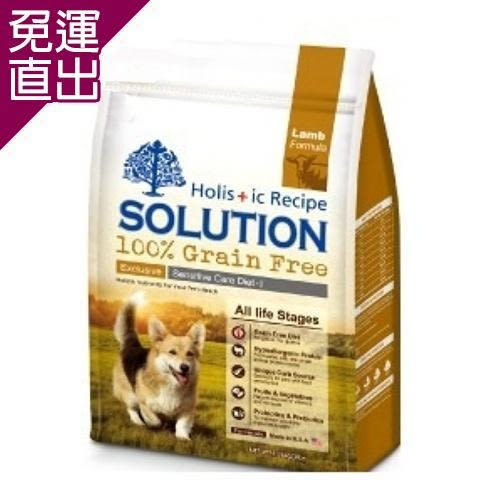 SOLUTION耐吉斯成幼犬無穀 澳洲羊肉 低敏柔膚3磅 X 1包【免運直出】
