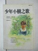 【書寶二手書T1/兒童文學_BR9】少年小樹之歌_姚宏昌, 佛瑞斯特