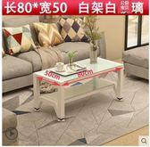 茶幾簡約 客廳小戶型鋼化玻璃茶桌辦公室方形桌子北歐 【四月特惠】 LX