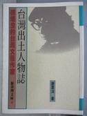 【書寶二手書T5/傳記_GRN】台灣出土人物誌_謝里法