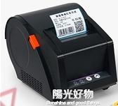 佳博GP3100TU貨架標簽打印機二維碼服裝珠寶吊牌貼紙不干膠條碼機 NMS陽光好物