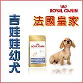 *WANG*法國皇家《吉娃娃幼犬專用飼料PRCJ30》1.5kg