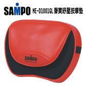 【聲寶SAMPO】紓壓按摩墊(ME-D1001GL)