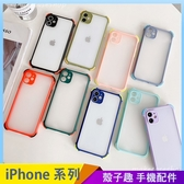 鏡頭防護邊框殼 iPhone SE 2020 XS Max XR i7 i8 plus 手機殼 透色背板 四角防撞 保護殼保護套 磨砂軟殼