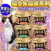 【🐱🐶培菓寵物48H出貨🐰🐹】貓皇族》金罐白身鮪魚貓罐系列多種口味80g*1罐