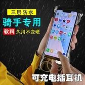手機防水袋送外賣專用可充電騎手雨天裝備防雨套觸屏oppo華為vivo