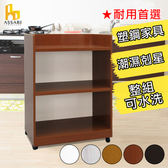 ASSARI-(胡桃)水洗塑鋼2尺開放式碗盤櫃/廚房櫃-附輪(寬64深40高88