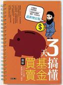 (二手書)3天搞懂基金買賣:3000元起,累積你的第一桶金(最新增訂版)