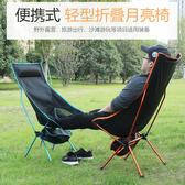 戶外露營摺疊椅 便攜摺疊沙灘椅加長靠背月亮椅午休椅鋁合金躺椅  ATF  極有家