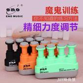 伊諾手指訓練器指力器 電吉他練指器鋼琴手指練習器握力器指力器QM   JSY時尚屋