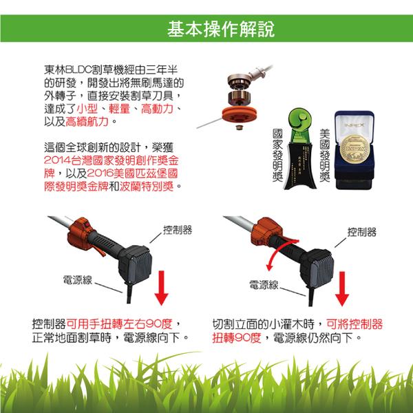 【旭益汽車百貨】東林 BLDC 割草機 CK-200-6320 單截式 電動割草機【單機版-無電池版】
