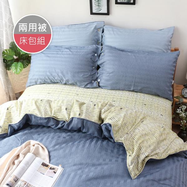 R.Q.POLO 高織緹花織光棉-簡陌夏光 兩用被床包四件組 雙人特大7尺