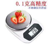 廚房秤EK802家用烘焙秤珠寶迷你食物秤克秤0.1g高精度 城市科技