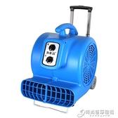 吹地面風機吹幹機吹地機大功率定時商用家用地毯烘幹機除濕鼓風機 時尚芭莎