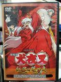 影音專賣店-Y30-010-正版DVD-動畫【犬夜叉 紅蓮的蓬萊島 劇場版】- 日語發音