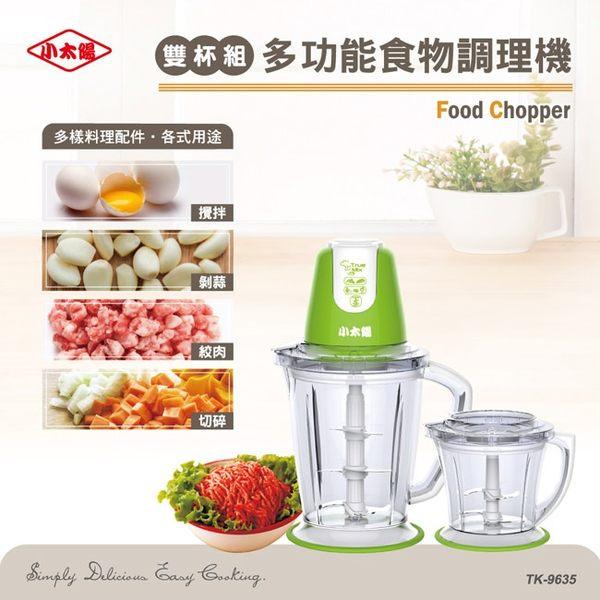 【居家cheaper】☀免運 小太陽 多功能食物調理機(雙杯組) TK-9635