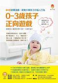 0~3歲孩子正向遊戲:80個啟蒙遊戲,輕鬆引導孩子的惱人行為