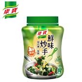 【康寶】鮮味炒手原味 240G