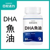 亞尼活力Omega-3魚油DHA膠囊食品