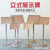 指示牌 立式 A3 鈦金不銹鋼立牌 展示牌 廣告牌 告示牌 青木鋪子