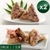【泰凱食堂】五穀養生素粽/古早味香菇素粽-5顆/組x2組