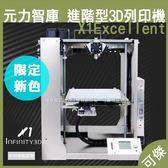 元力智庫 限量色 X1Excellent 家用進階型 X1E 3D列印機 銀白砂 3D列表機 列印機 直通式內置鋼管
