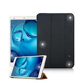 華為 MediaPad M3 8.4吋 BTV-DL09/W09 三折套 平板套 平板保護套 保護殼 支架皮套