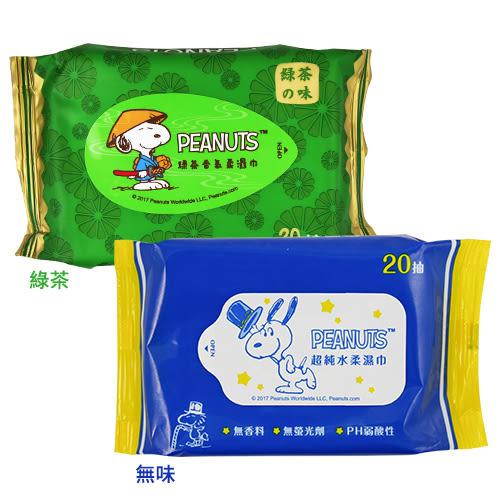 Snoopy 史努比 柔濕巾/濕紙巾 20抽 無香/綠茶【新高橋藥妝】2款供選